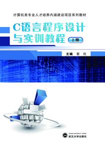 C语言程序设计与实训教程(上册)- 蔡红