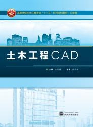 土木工程CAD-王星捷