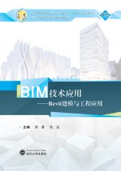 BIM技术应用——Revit 建模与工程应用-周基