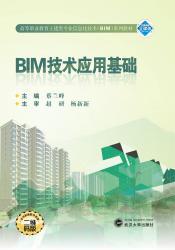 BIM技术应用基础-蔡兰峰