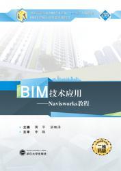 BIM技术应用——Navisworks 教程-黄平